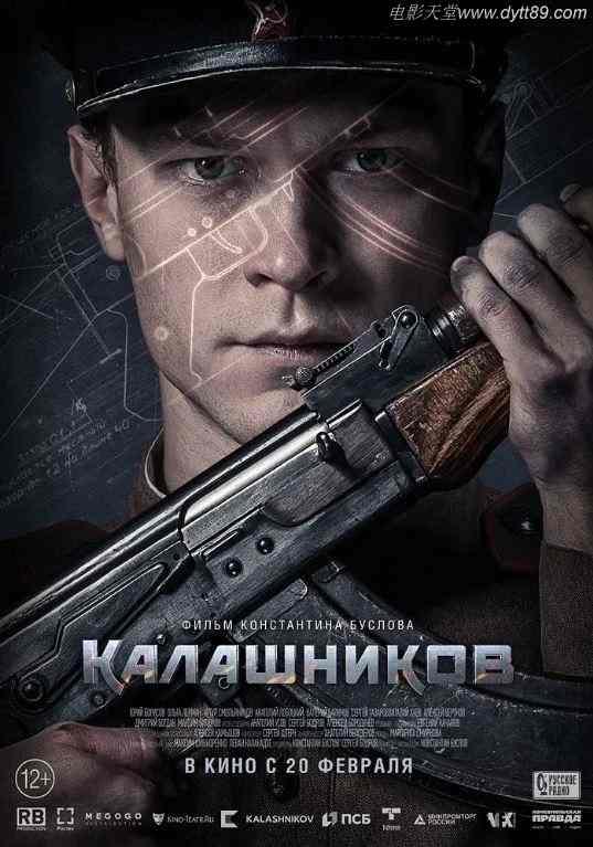 2020年俄罗斯7.0分战争传记片《卡拉什尼科夫》BD中字