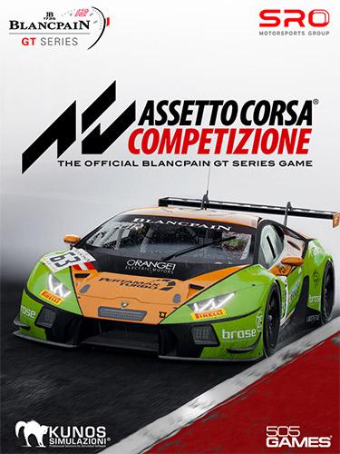 Assetto Corsa Competizione(神力科莎)单机