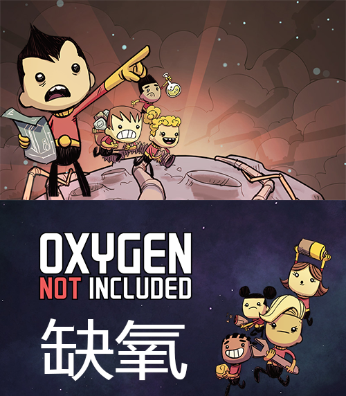 Oxygen Not Included(缺氧)