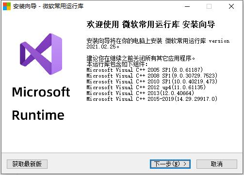 微软常用运行库合集 2021.02.25