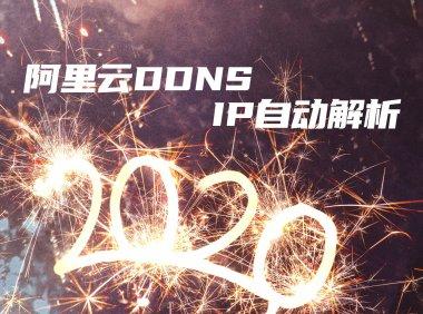阿里云DDNS自动更新IP