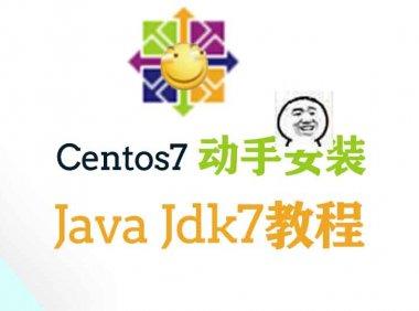 Linux系统(Centos7 64位)安装jdk7教程(省事版)