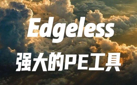 Edgeless(强大的PE工具) Beta3.1.0