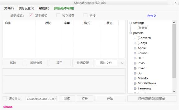 ShanaEncoder视频压制工具汉化版