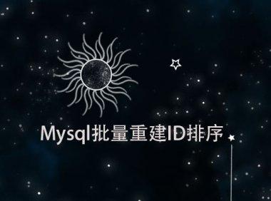 Mysql多表合并和ID值重建顺序