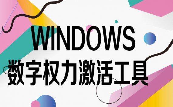 Windows10数字权利激活工具