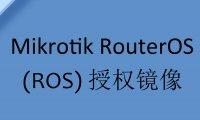 MikroTik RouterOS(ROS)授权镜像大全(可升级)