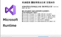 微软常用运行库合集 2021.08.03